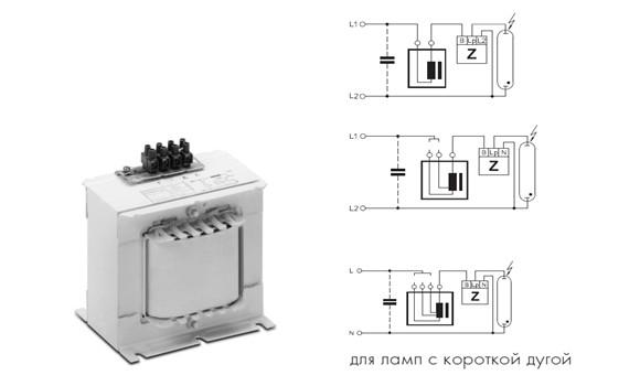 Рис 2 Внешний вид и схема включения электромагнитного ПРА для газоразрядных ламп высокого давления.