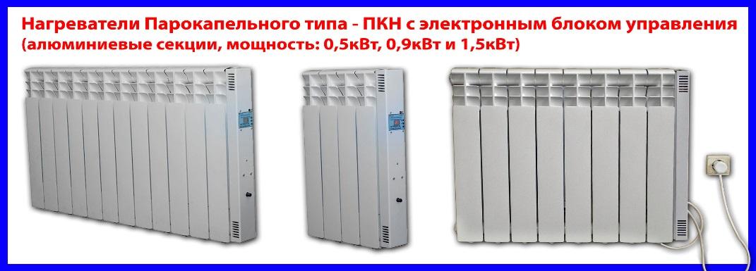 Рис № 6. Парокапельные электрообогреватели - ПКН