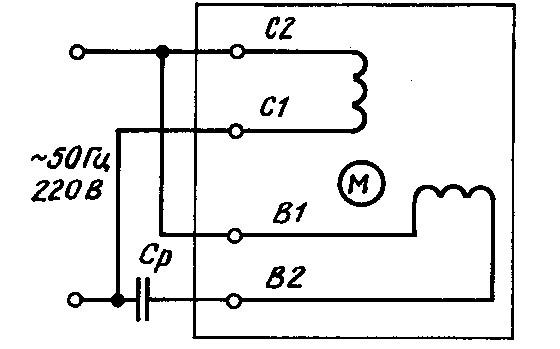Рис. №2. Схема включения асинхронного однофазного двигателя с распределенной статорной обмоткой, используемой в качестве привода активатора стиральных машин бытового назначения.