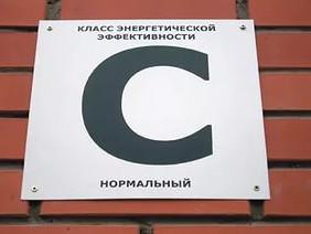 Рис.4. Класс энергоэффективности здания табличка