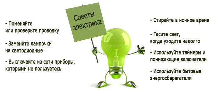 Советы электрика