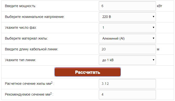 онлайн калькулятор расчета сечения кабеля