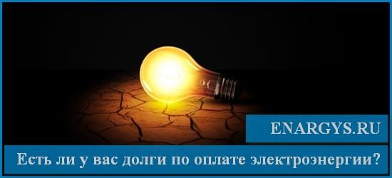 Как узнать задолженность по электроэнергии