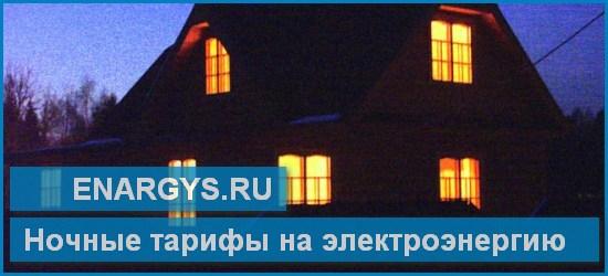 Ночные тарифы на электроэнергию