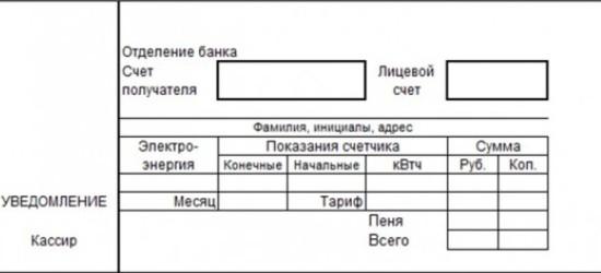 Стандартный образец квитанции на оплату электроэнергии