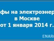 Тарифы на электроэнергию. Москва от 1 января 2014