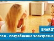 Потребление электроэнергии теплым полом