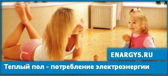 Потребление электроэнергии системой обогрева – теплый пол