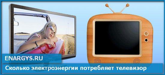 Сколько электроэнергии потребляет телевизор