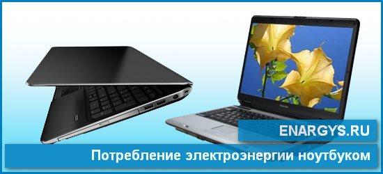 Сколько электроэнергии потребляет ноутбук