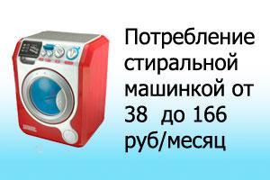 Сколько электроэнергии в месяц потребляет стиралка
