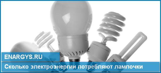 Сколько электроэнергии потребляет лампочка