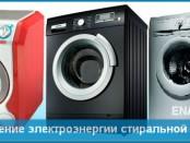 Потребление электроэнергии стиральной машиной