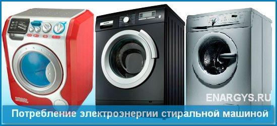 Сколько электроэнергии потребляет стиральная машинка