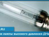 Натриевые лампы высокого давления ДНаТ