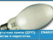 Дуговые ртутные лампы (ДРЛ). Преимущества и недостатки.