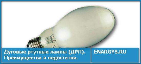 Дуговые ртутные лампы (ДРЛ)