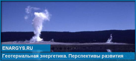 Геотермальная энергетика. Перспективы развития