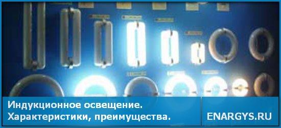 Индукционное освещение. Характеристики, преимущества.