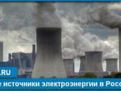 Основные источники электроэнергии в России