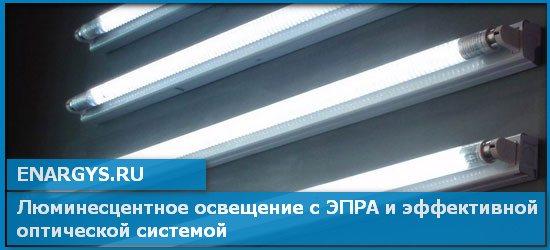 Люминесцентное освещение с ЭПРА и эффективной оптической системой