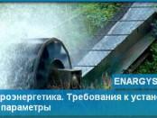 Малая гидроэнергетика. Требования к установке и основные параметры
