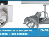 Металлогалогенное освещение