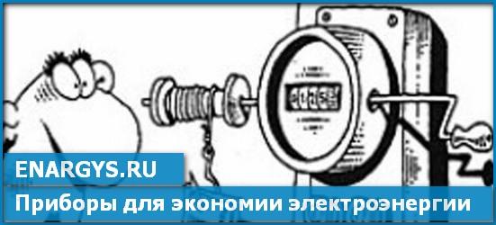 Полезные устройства, позволяющие беречь электроэнергию