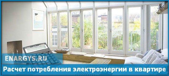 Расчет потребления электроэнергии в квартире