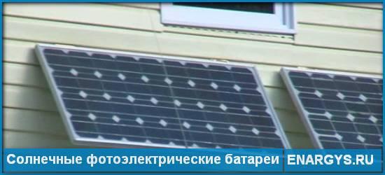 Солнечные фотоэлектрические батареи