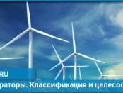 Ветрогенераторы. Классификации и целесообразность применения.