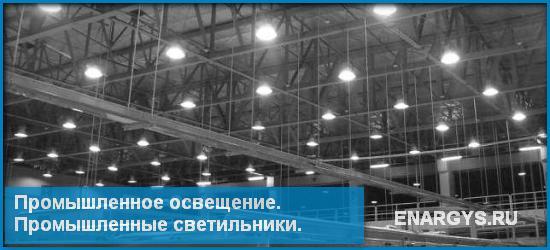 Промышленное освещение, промышленные светильники