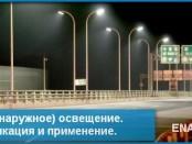 Уличное (наружное) освещение. Классификация и применение.