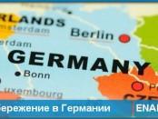 Энергосбережение в Германии