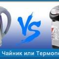 Что лучше - чайник или термопот