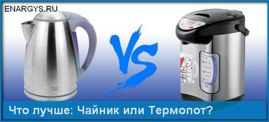 Чайник или термопот что лучше и почему?