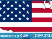 Энергосбережение США