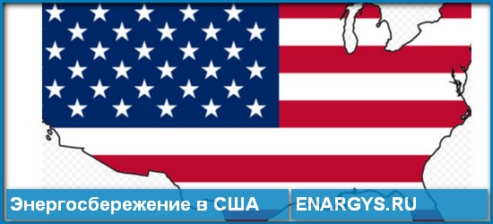 Энергосбережение в США