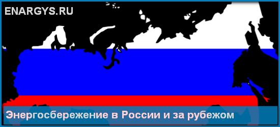 Энергосбережение в России и за рубежом