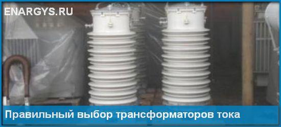 Выбор трансформаторов тока. Различия и классификация