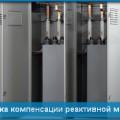 УКРМ — установка компенсации реактивной мощности
