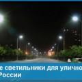 Светодиодные светильники для уличного освещения в России