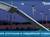 Системы Управления уличным освещением