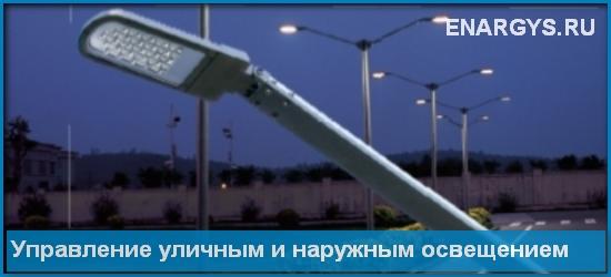 Управление уличным (наружным) освещением