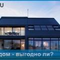 Активный дом - а выгодно ли?