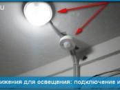 Датчики движения для освещения — подключение и настройка