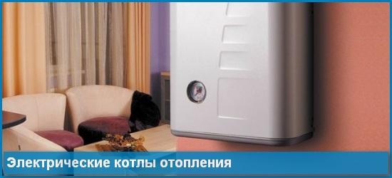 Электрические котлы отопления — разновидности и преимущества