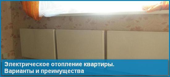 Электрическое отопление квартиры. Варианты и преимущества