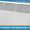 Конвекторы отопления электрические - как выбрать?
