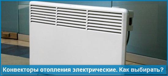 Конвекторы отопления электрические — как выбрать?